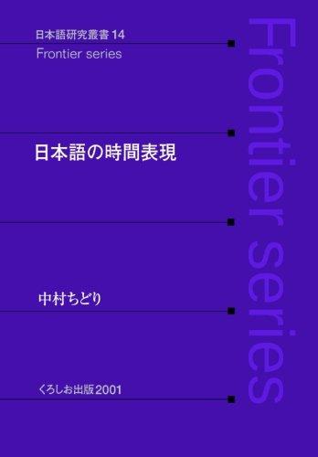 日本語の時間表現 (日本語研究叢書(フロンティアシリーズ))
