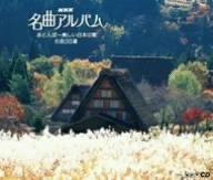 NHK Meikyoku Album Akatonbo ~Utsukushii Nihon no Uta Meikyoku 30 sen