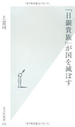 「日銀貴族」が国を滅ぼす (光文社新書)