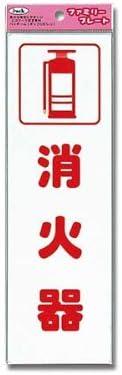 光 アイテック ファミリープレート 消火器 00871941-1 KP268-3
