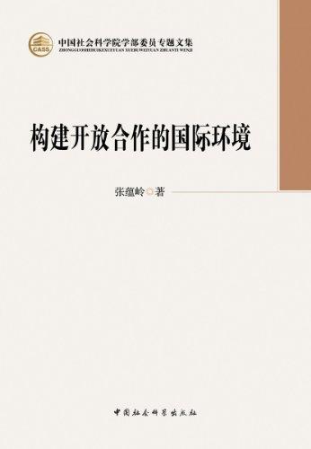 构建开放合作的国际环境 (中国社会科学院学部委员专题文集) (Chinese Edition)