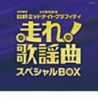 走れ!歌謡曲 スペシャルBOX B001NGSLCO