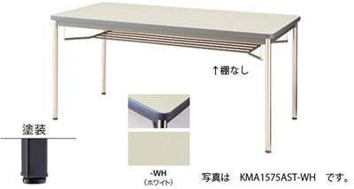会議用テーブル  KMA1860BB-WH
