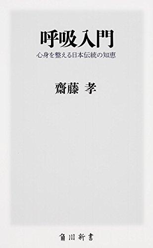 呼吸入門  心身を整える日本伝統の知恵 (角川新書)