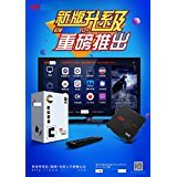Evxxx Pro+ IPTV Android TV Box 8 Core H.265 4K Satellite TV UBox Unlocked Oversea Version with 1500+ Global Live Channels With Chinese HK Korea Taiwan Japanese Asian TV Channels
