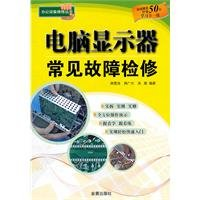 (Troubleshooting common computer monitors - Cheap gift card worth 50 a meta-learning(Chinese Edition))