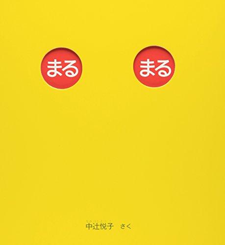 まる まる (幼児絵本シリーズ)