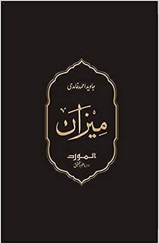 Meezan Urdu Paperback: Javed Ahmad Ghamidi: 9789698799458