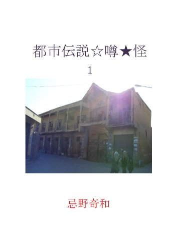 toshidensetu/uwasa/kai1 (Japanese Edition)