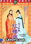 Dream Of The Red Chamber, The (Shaw Brothers…