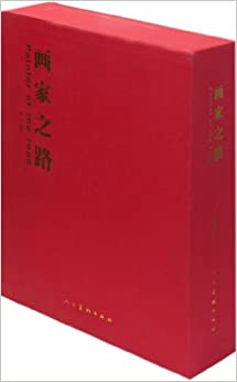 Painters Road (Two Volumes) (Chinese Edition)