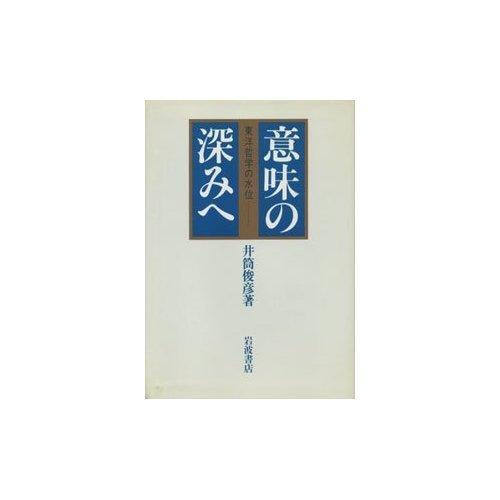 意味の深みへ―東洋哲学の水位