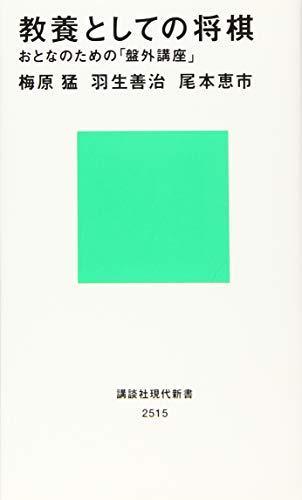 教養としての将棋 おとなのための「盤外講座」 (講談社現代新書)