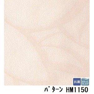サンゲツ 住宅用クッションフロア パターン 品番HM-1150 サイズ 182cm巾×4m B07PD1ZGXL