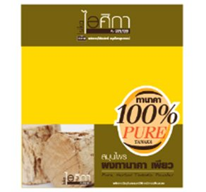 100% Pure herbal powder Tanaka. Product of Thailand.