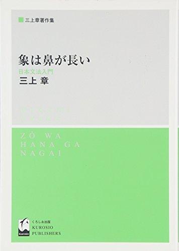 象は鼻が長い―日本文法入門 (三上章著作集)