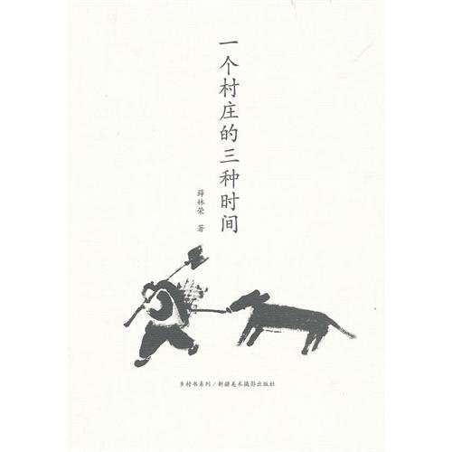 Three Kinds of Time in One Village (Chinese Edition) Text fb2 book