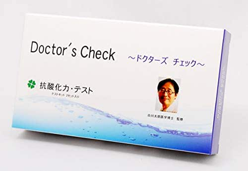 Doctor's Check Set of Two A Test kit That Measures The Level of oxidative Stress in The Body (Taro Shirakawa, Doctor of Medicine, Supervisor)