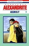 Alexandrite Vol. 6 (Comic in Japanese)