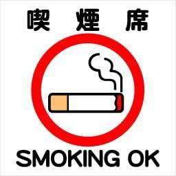 Amazon 1枚から販売 タバコのポイ捨て禁止 14cm 14cm 禁煙 分煙ステッカー ラベル シール 標識 サイン 文房具 オフィス用品