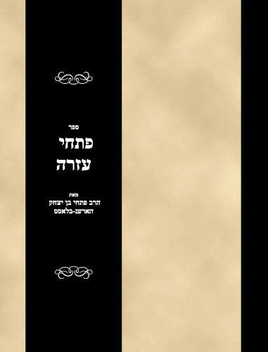 Sefer Pithe ezrah Petah ha-daat (Hebrew Edition)