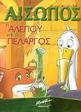 i alepou kai o pelargos / η αλεπού και ο πελαργός