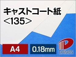 [해외]캐스트 코팅 용지 <135>A4100 매 004211<135> / Cast coated paper <135>A4100 sheets 004211<135>
