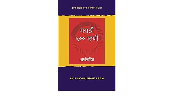 मराठी ५०० म्हणी: अर्थासहित (Marathi Edition ...