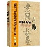 Ip Man Wing Chun [paperback]