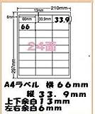 amazon商品ラベル貼付用24面ラベル100シート 1セット (66 x 33.9mm) 業務用