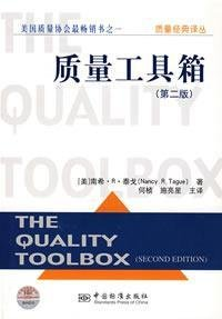 quality toolbox 2nd edition - 8