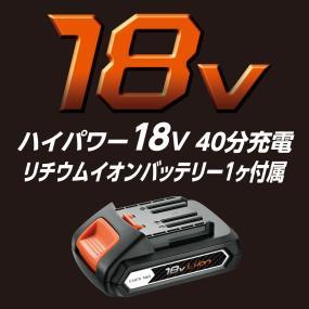 18V ハイパワーリチウムイオンバッテリー採用