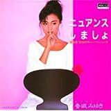 ニュアンスしましょ (MEG-CD)