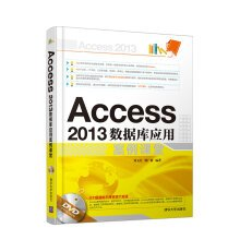 Access 2013 database application case classroom with CD(Chinese Edition) ebook