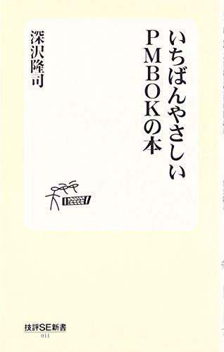 いちばんやさしいPMBOKの本 (技評SE新書)