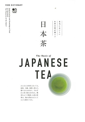 日本茶 (FOOD DICTIONARY)