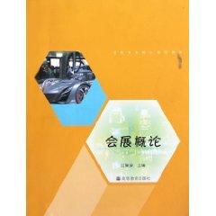 professional core course materials Exhibition: Exhibition Introduction