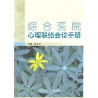 General Hospital Handbook of psychological consultation liaison(Chinese Edition) ebook