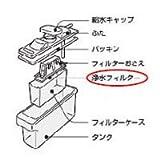 シャープ 冷蔵庫用 浄水フィルター(201 337 0086)