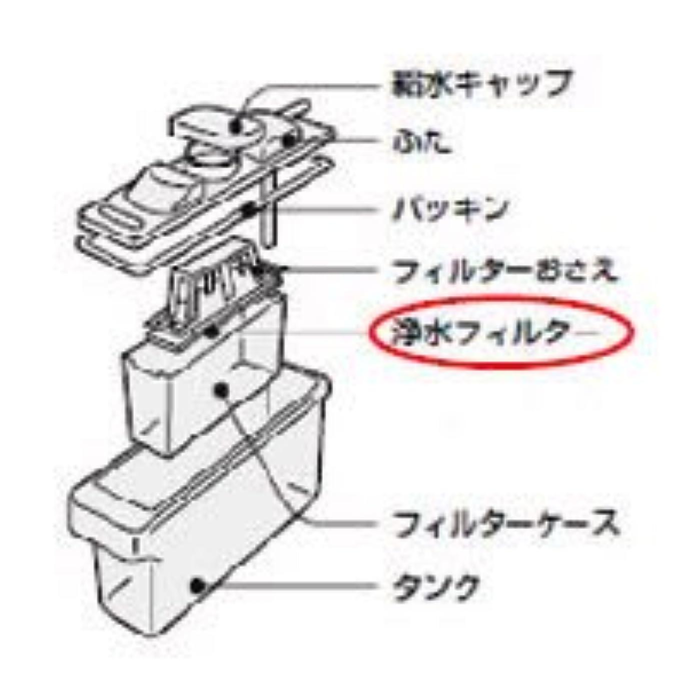 イソギンチャク構造的不合格Panasonic 冷蔵庫用浄水フィルター CNRMJ-107220