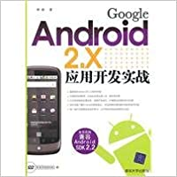 Book Google Android 2.X actual application development (with CD-ROM disc 1) (Chinese Edition)