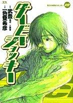 Derby Jockey (19) (2004) ISBN: 4091527191 [Japanese Import]