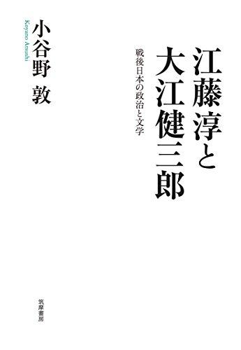 江藤淳と大江健三郎: 戦後日本の政治と文学 (単行本)