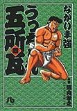 うっちゃれ五所瓦 (4) (小学館文庫)