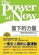 Power Of Now - A GT Spirit (Chinese Edition)