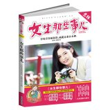 Yli school book series that thing: girls that thing(Chinese Edition) pdf