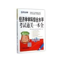 2015 the equivalent exam in economics Comprehensive Level exam clearance a whole (2nd edition. equivalent staff to apply for a master's degree multidisciplinary National Examination counseling books)(Chinese Edition)