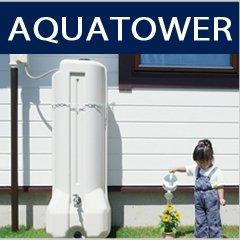 雨水貯留タンク☆AQUATOWERアクアタワー200L☆ B006OEOJK8