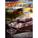 Stunning military simulation mode manually Series 6: German Leopard 2 main battle tank (3D stereo puzzle)(Chinese Edition) ()