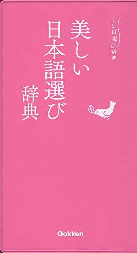 美しい日本語選び辞典 (ことば選び辞典)